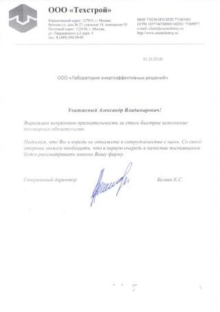 41 - Tehstroy (Техстрой)