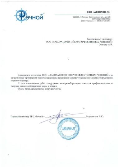 Ведерников Ю.В.<br>ТРЦ Речной