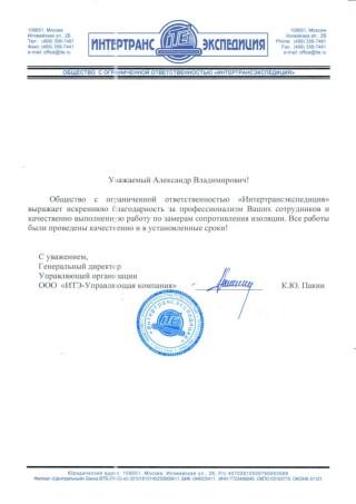 К.Ю.Пакин (Интертранс Экспедиция)