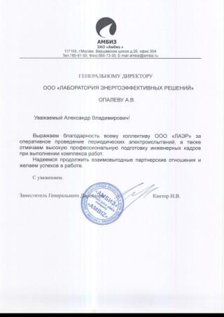 Кантор И.В. (Амбиз)