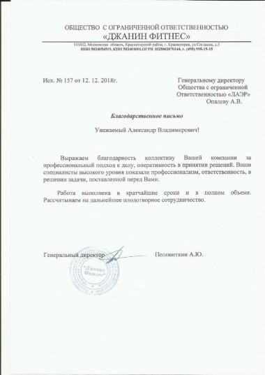 Половиткин А.Ю.<br>Джанин Фитнес