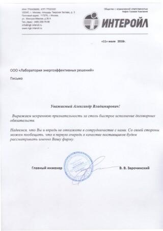 В.В.Зарочинский (Интеройл)