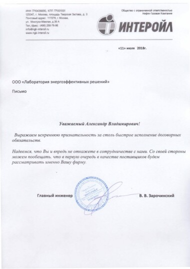 В.В.Зарочинский<br>Интеройл