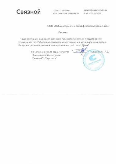 Ильинский А.Б.<br>Связной