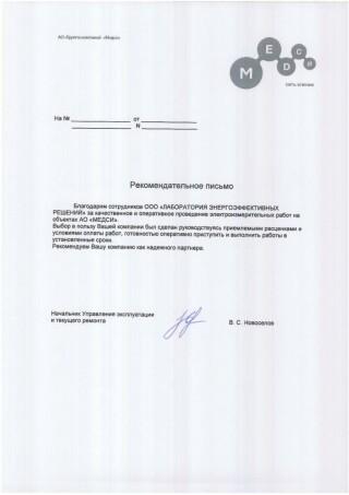 В.С.Новоселов (Медси)