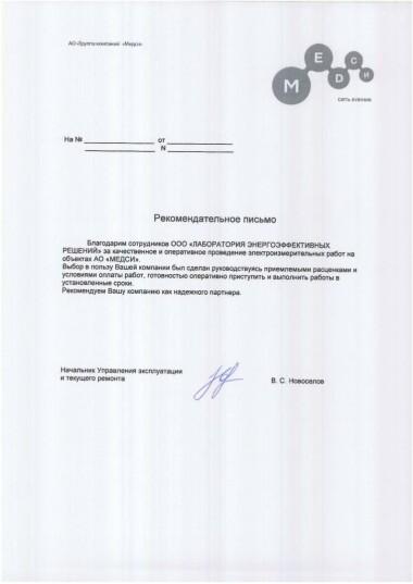 В.С.Новоселов<br>Медси
