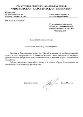 36 - MOSKOW-CLASSIC (Московская классическая гимназия)