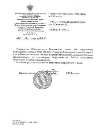 25 - VO-GDT (ВО ЖДТ)
