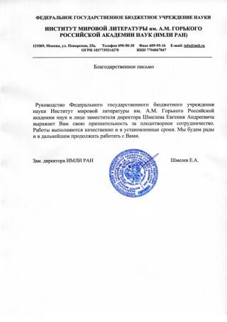 Шмелев Е.А. (ИМЛИ РАН)