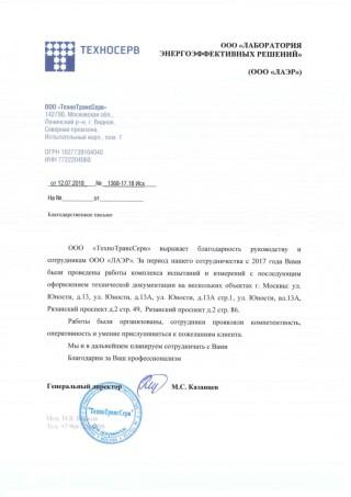 М.С.Казанцев (Техносерв)