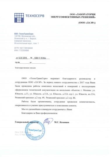 М.С.Казанцев<br>Техносерв