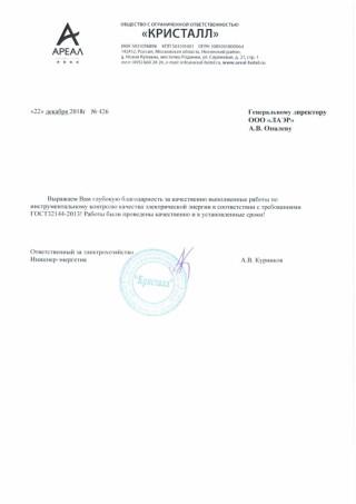 А.В.Курников (ООО Кристалл)